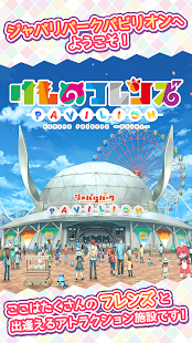 Kemono Friends: Pavilion