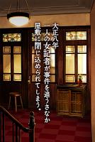 Screenshot 2: 脱出ゲーム 大正ロマン 女記者脱出譚