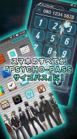 Screenshot 4: PSYCHO-PASS 心靈判官 鎖屏App