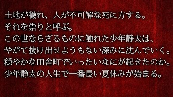 Screenshot 3: 夏日回魂