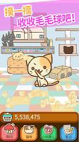 Screenshot 2: 貓咪的毛 〜放棄護理貓咪的遊戲〜 | 日版