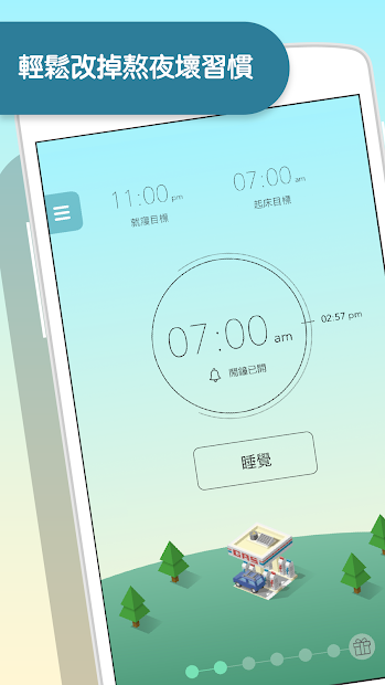 Screenshot 2: SleepTown 睡眠小鎮