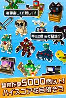Screenshot 3: つみQ-BLOCK