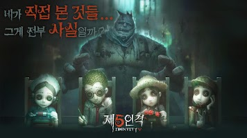 Screenshot 1: Identity V (Korea)