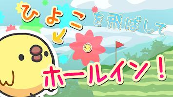 Screenshot 1: ぴよゴルフ