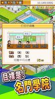 Screenshot 3: 口袋學院物語1