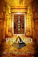 Screenshot 1: 脱出ゲーム ピラミッドからの脱出