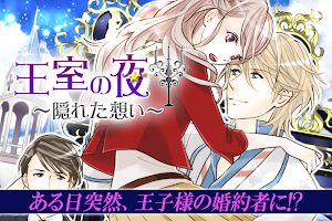 Screenshot 3: 【恋愛ゲーム 無料 女性向け】王室の夜
