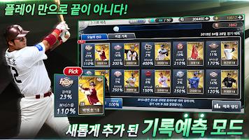 Screenshot 3: Com2uS Pro Baseball 2018