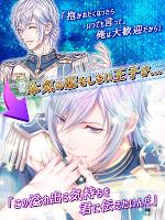 Screenshot 2: 王子たちと真夜中のキス~月のプリンセス Deep Moon~◆恋愛ゲーム・乙女ゲーム女性向け