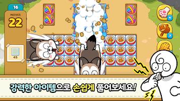 Screenshot 3: 노곤하개