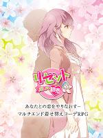 Screenshot 1: 【リセ恋】リセット〜2回目の初恋〜