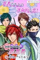 Screenshot 2: Shall we date?: 恋忍者◆愛と欲望の平安乱舞+