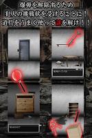 Screenshot 4: 脱出ゲーム 謎解き探偵×仮面助手 〜犯人からの贈り物〜