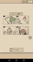 Screenshot 2: 逃出菇菇四格漫畫
