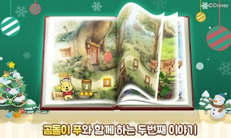 Screenshot 3: 디즈니 틀린그림찾기 for Kakao