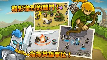 Screenshot 2: 王國保衛戰