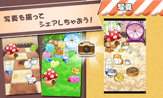 Screenshot 4: ハムスターライフ - 無料育成ゲーム