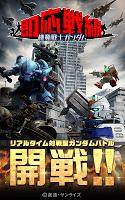 Screenshot 1: 機動戰士鋼彈 即時戰線 (日版)