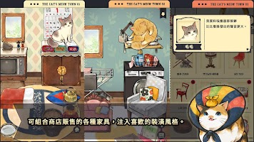 Screenshot 2: 貓咪天堂