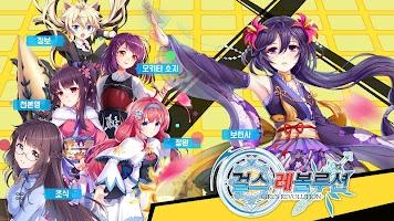 Screenshot 1: 女孩革命