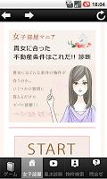 Screenshot 3: 不動産会社が作る 部屋探し×恋愛ゲーム