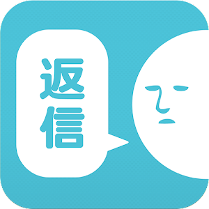 Icon: Reply Me, Please | Japanese