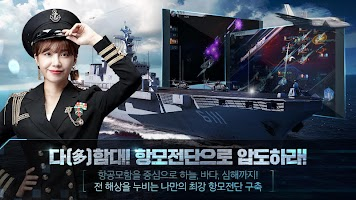 Screenshot 4: 海戰M