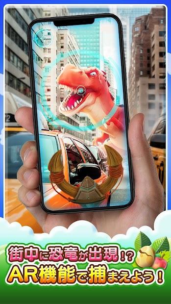 Screenshot 1: 我與恐龍