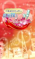 Screenshot 1: 不動産会社が作る 部屋探し×恋愛ゲーム