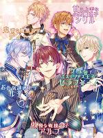 Screenshot 4: 王子たちと真夜中のキス~月のプリンセス Deep Moon~◆恋愛ゲーム・乙女ゲーム女性向け