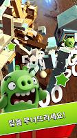 Screenshot 4: Angry Birds AR: Isle of Pigs