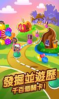 Screenshot 3: 糖果傳奇