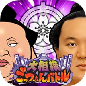 Icon: 大相撲戰鬥