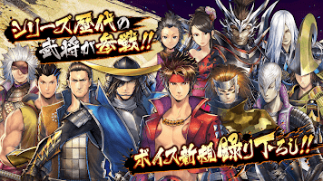 Screenshot 3: 戰國BASARA Battle Party