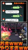 Screenshot 3: いまどき勇者と8ビット魔王