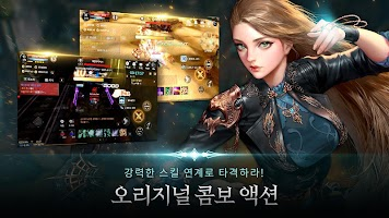 Screenshot 2: 카발 모바일 (CABAL Mobile)