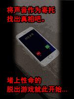 Screenshot 4: 脱出游戏 声之寄托SP