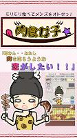 Screenshot 1: 肉食女子