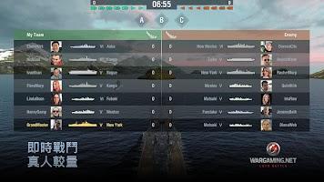 Screenshot 4: 戰艦世界閃擊戰