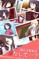 Screenshot 4: 話聞いてよ>< 恋愛相談アプリ