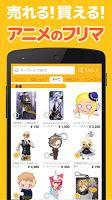 Screenshot 1: オタマート - オタクグッズに最適なアニメのフリマアプリ