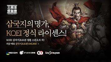 Screenshot 1: 三國志曹操傳 Online | 韓文版