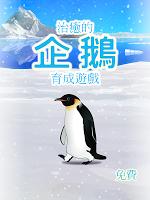 Screenshot 4: 治癒系企鵝育成遊戲