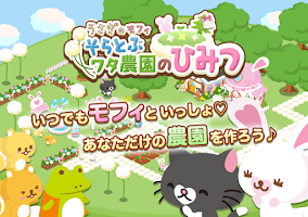 Screenshot 1: うさぎのモフィ そらとぶワタ農園のひみつ