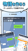 Screenshot 3: 製作甜言蜜語 - 製作像聊天軟體般閱讀的手機小說