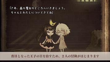 Screenshot 3: 嘘つき姫と盲目王子