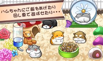 Screenshot 1: ハムスターライフ - 無料育成ゲーム