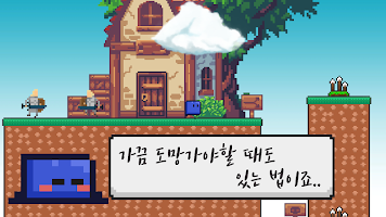 Screenshot 3: MolKang 몰캉