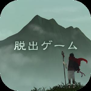 Icon: 脱出ゲーム 霊峰からの脱出